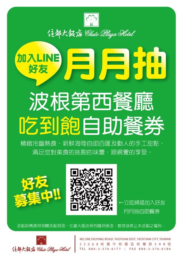 proimages/20181129-住都-line抽獎活動-桌上小卡-w10×h14cm-01.jpg
